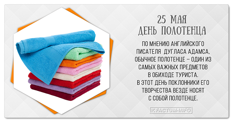 Стихотворение про полотенце